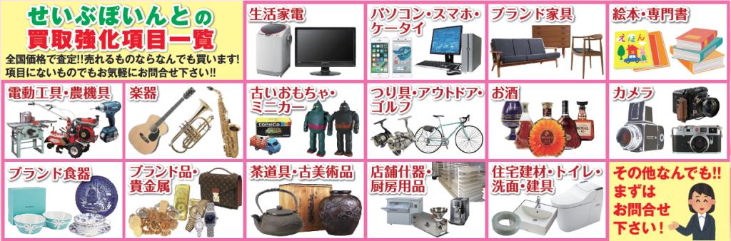 買取 リサイクル ショップ