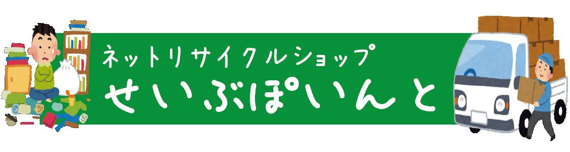 ネットリサイクルショップせいぶぽいんと不要品の出張買取宅配買取浜松磐田掛川湖西袋井